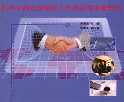 2007年中国仪器租赁占市场总需求量近5%