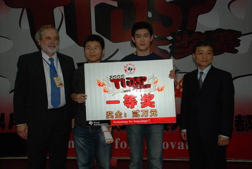 德州仪器致力中国技术创新、人才培养 TI DSP大赛硕果累累