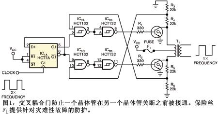 交叉耦合门防止推挽驱动器交叠