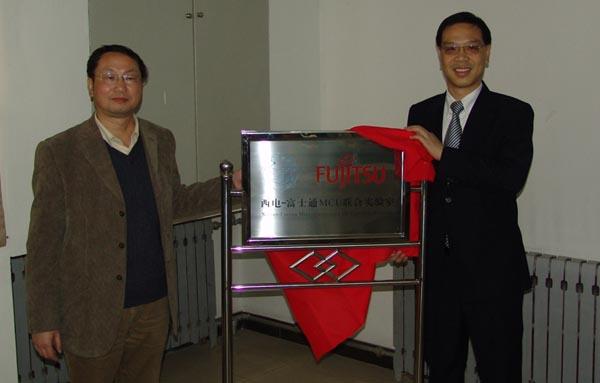 """富士通微电子携手西安电子科技大学成立MCU""""联合实验室"""""""