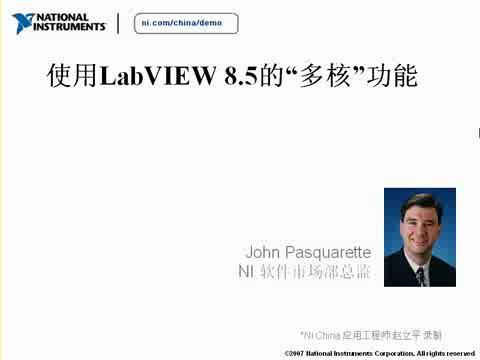 "使用LabVIEW 8.5的""多核""功能"