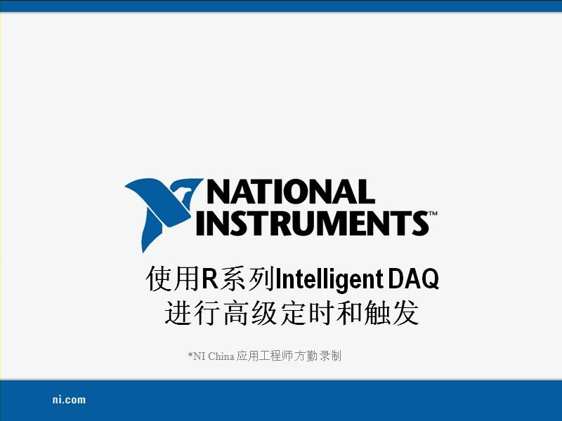 使用R系列Intelligent DAQ进行高级定时和出发