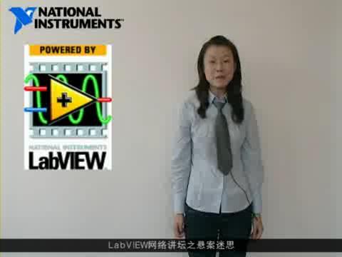 LabVIEW 程序调试之谜