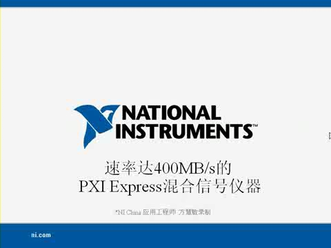 PXI Express混合信号仪器视频教程
