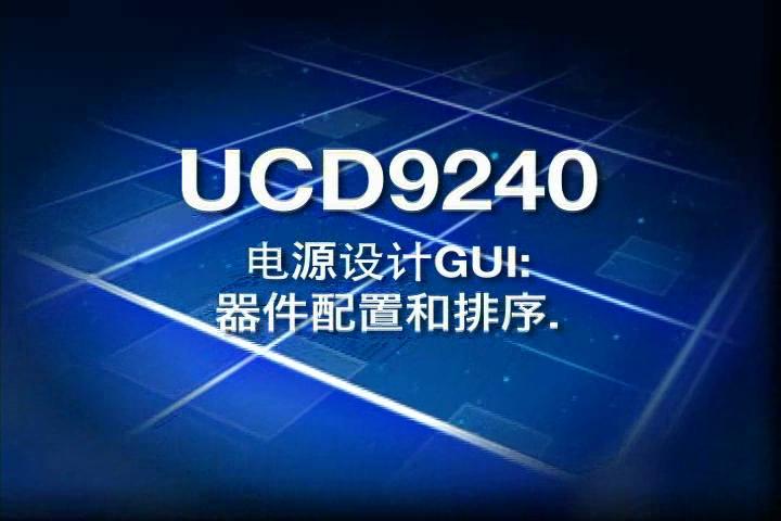 UCD9240 图形用户界面 (GUI) 设计配置和频率