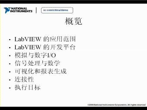 LabVIEW 平台介绍视频(08版)