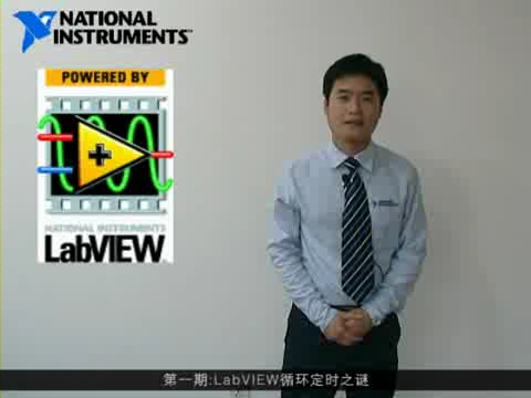 LabVIEW 循环定时之谜