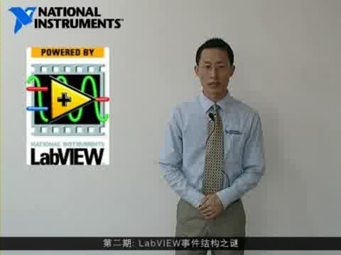LabVIEW 事件结构之谜