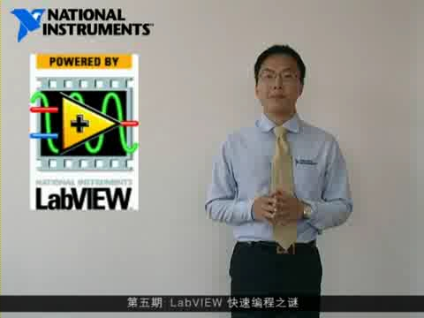 LabVIEW 快速編程之謎