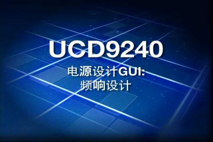 UCD9240 GUI 器件配置