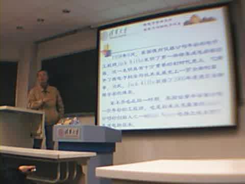 清华大学知名教授解读点石成金的微电子产业(中)
