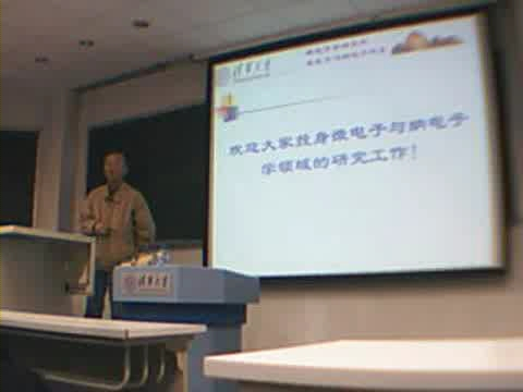 清华大学知名教授解读点石成金的微电子产业(下)