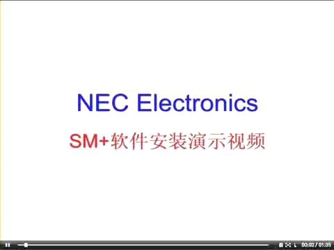 NEC Electronics SM+软件安装演示视频