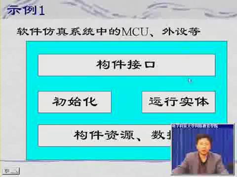 电子科技大学--嵌入式系统应用开发技术09