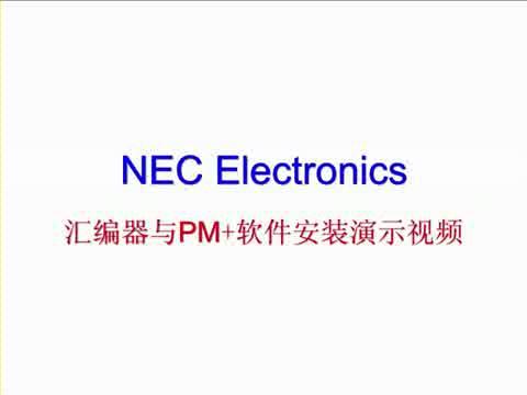 NEC Electronics 汇编器与PM+软件安装演示视频