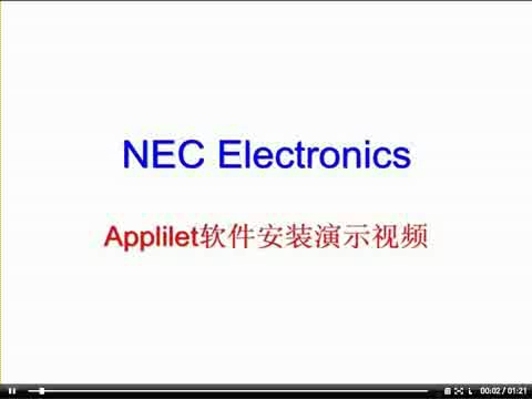 NEC Electronics Applilet 软件安装演示视频