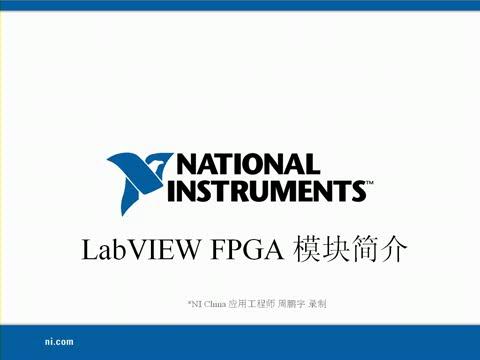 LabVIEW FPGA 模块简介