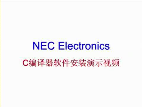 NEC Electronics C编译器软件安装演示视频