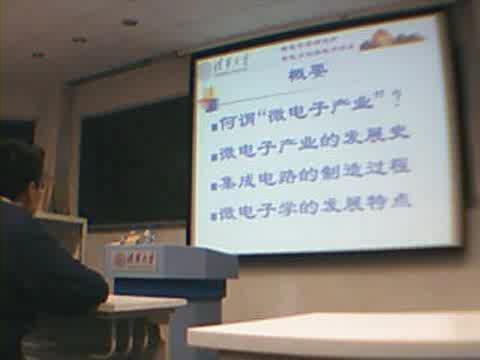 清华大学知名教授解读点石成金的微电子产业(上)