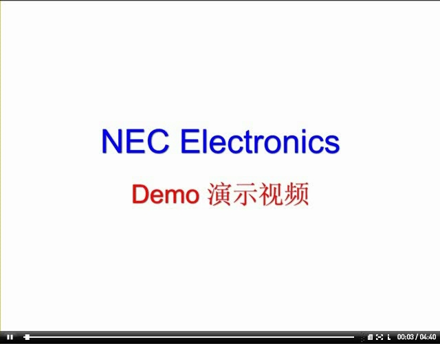 NEC Electronics DEMO 演示视频