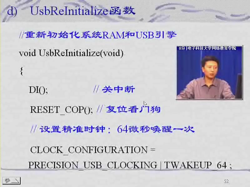 电子科技大学--嵌入式系统应用开发技术33