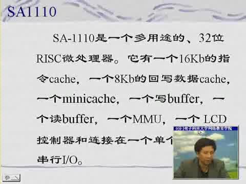 电子科技大学--嵌入式系统应用开发技术16