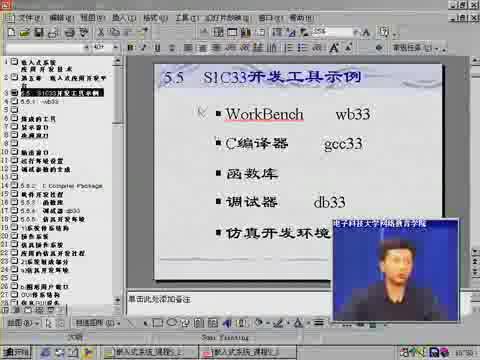 电子科技大学--嵌入式系统应用开发技术39