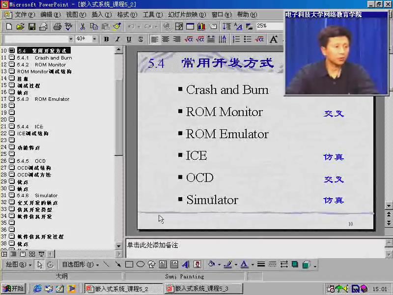 电子科技大学--嵌入式系统应用开发技术38