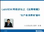 LabVIEW網絡講壇第三季——第八期:生產者/消費者循環(下)
