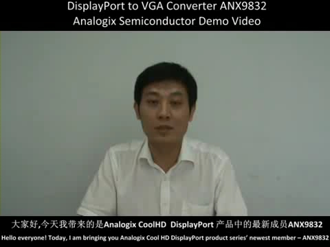 专家解读Analogix DisplayPort转VGA接口