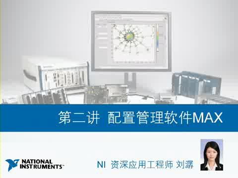 数据采集技术第二讲:配置管理软件MAX