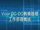 DC-DC 转换器工作原理是什么?