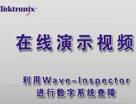 利用Wave-Inspector进行数字系统查障