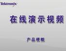 Tektronix 公司产品梗概