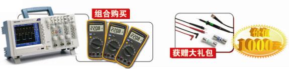福禄克联手泰克为中国教育用户提供买赠优惠