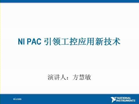 NI PAC平台引领工业控制发展新技术