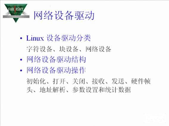 嵌入式Linux网络开发  下