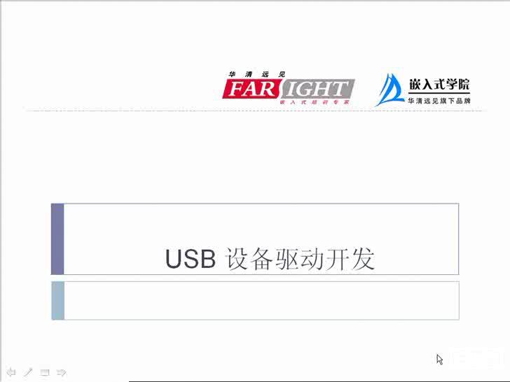 嵌入式Linux USB驱动开发  上