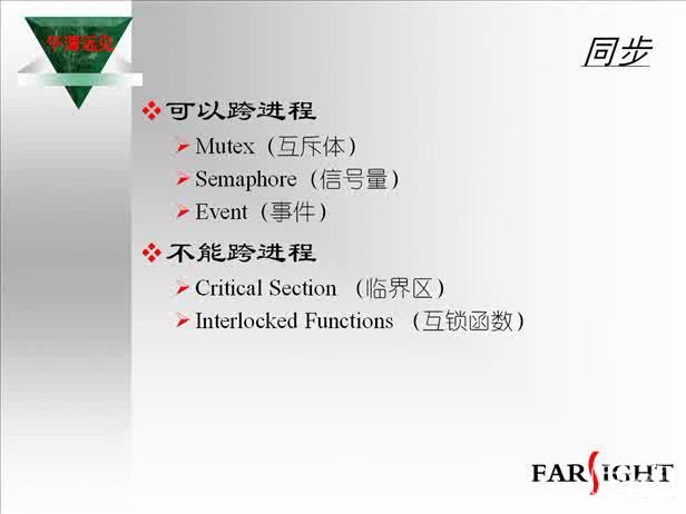 基于ARM的WinCE嵌入式系统开发  下