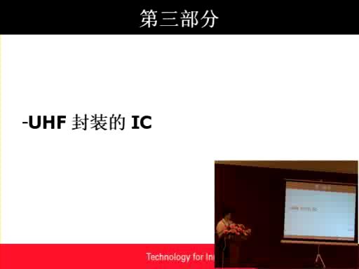 超高频RFID IC封装