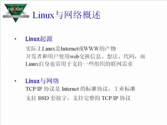 嵌入式Linux网络开发  上