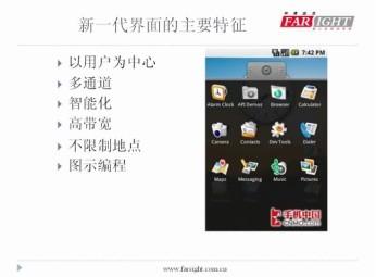 嵌入式Linux图形界面开发  下