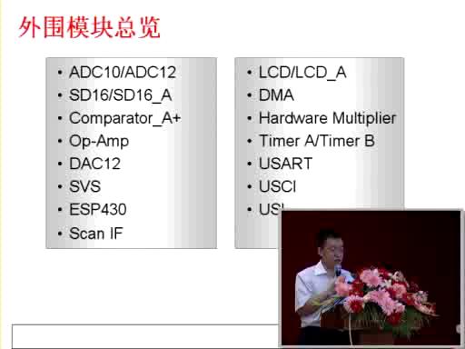 MSP430的外圍模塊介紹