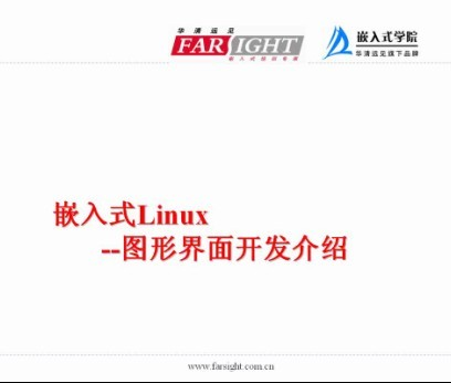 嵌入式Linux图形界面开发  上
