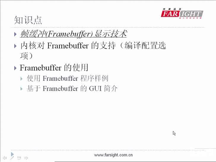 嵌入式linux Framebuffer驱动开发  上