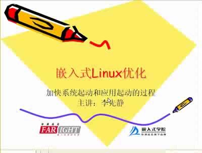 嵌入式Linux优化:加快系统起动和应用起动的过程
