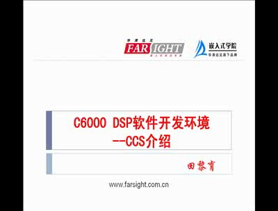 C6000 DSP软件开发环境CCS介绍