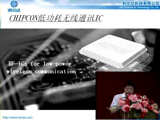 CHIPCON低功耗无线通讯IC介绍