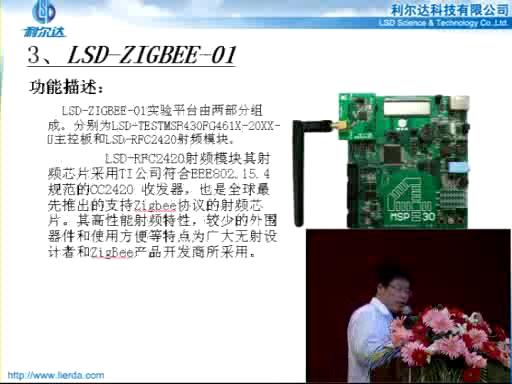 利尔达有源RFID平台资源
