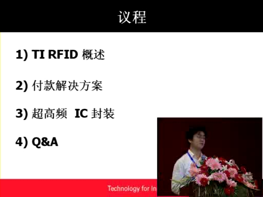 TI RFID概述(上海)(上)